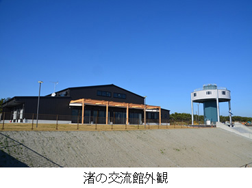 渚の交流館外観