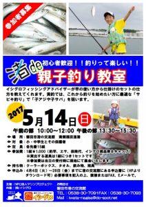 釣りチラシ