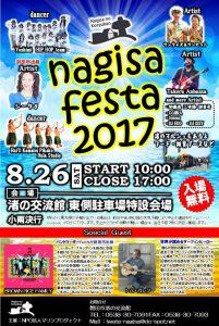 nagisafasta2017表